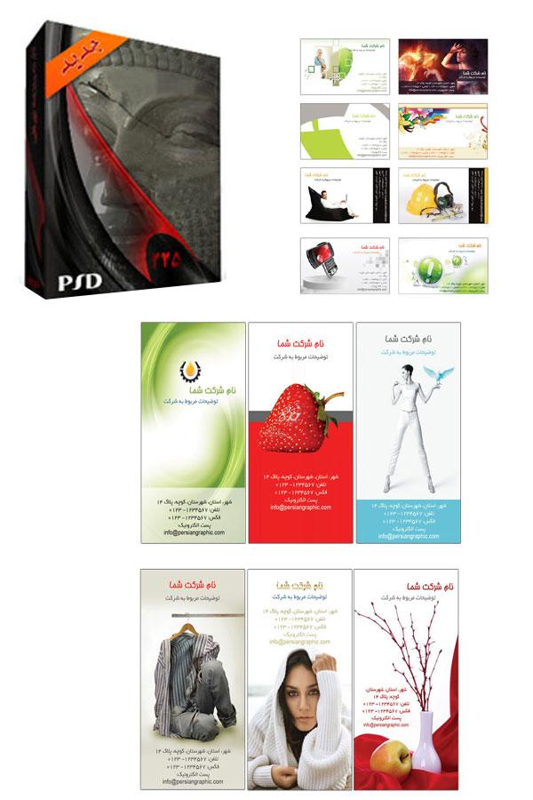 مجموعه کارت ویزیت و سربرگ های ایرانی