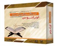 نرم افزار قرآن اورانوس
