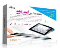 بسته جادویی آیپد و تبلت نسخه 6