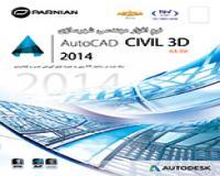 AutoCAD Civil 3D 2014 64-Bit