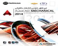 AutoCAD Mechanical 2014