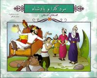 مجموعه کتاب های قصه های گلستان