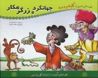 مجموعه کتابهای قصه هایی شیرین از کلیله و دمنه