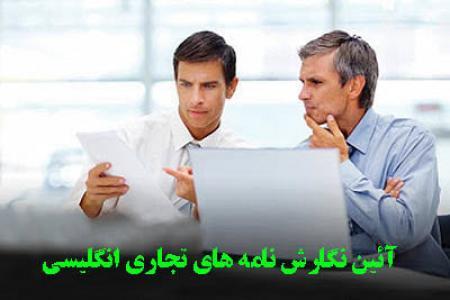 اصول نگارش نامه های تجاری + اصطلاحات بازرگانی (انگلیسی)