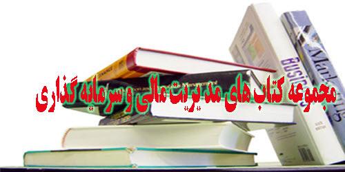 کتاب های مدیریت مالی و سرمایه گذاری