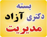 بسته دکتری مدیریت دولتی دانشگاه آزاد اسلامی