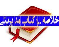 خلاصه 100 کتاب مدیریتی(3)