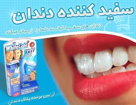 خبر: دستگاه سفید کننده دندان وایت لایت اصل whitelight