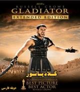 فیلم گلادیاتور (دوبله فارسی)