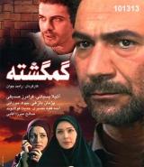 سریال ایرانی گمگشته (پخش جدید)