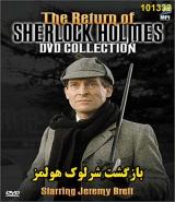سریال بازگشت شرلوک هولمز - دوبله فارسی
