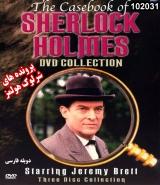 سریال پرونده های شرلوک هولمز (دوبله فارسی)