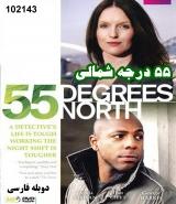 سریال 55 درجه شمالی (دوبله فارسی)