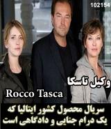 سریال وکیل تاسکا (دوبله - سری کامل)