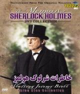 سریال خاطرات شرلوک هولمز - دوبله فارسی