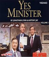 سریال بله آقای وزیر (دوبله فارسی)
