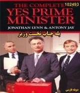 سریال بله جناب نخست وزیر (دوبله فارسی)