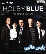 سریال پلیس هالبی - دوبله فارسی