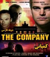 سریال کمپانی - دوبله فارسی