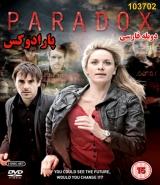 سریال پارادوکـس- دوبله فارسی