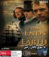 سریال بسوی پایان زمین - دوبله فارسی