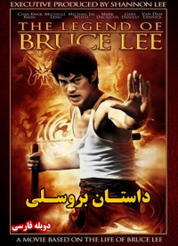 سریال داستان بروسلی (دوبله فارسی)