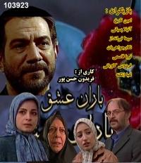 سریال ایرانی باران عشق