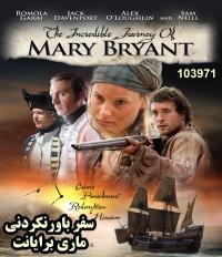 سریال سفر باورنکردنی ماری برایانت - دوبله فارسی