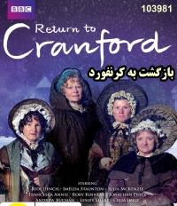 سریال بازگشت به کرنفورد - دوبله فارسی