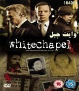 سریال وایت چپل - دوبله فارسی