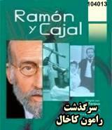 سریال سرگذشت رامون کاخال - دوبله فارسی