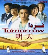 سریال ژاپنی فردا - دوبله فارسی