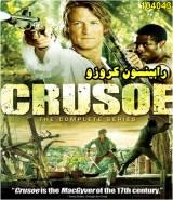 سریال رابینسون کروزوئه - دوبله فارسی