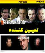 سریال تعیین کننده - دوبله فارسی
