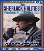 فیلمهای شرلوک هولمز (جرمی برت) - (دوبله فارسی)