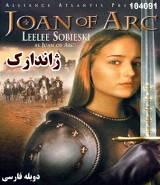 سریال ژاندارک - دوبله فارسی