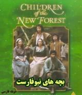 سریال بچه های نیوفارست - دوبله فارسی