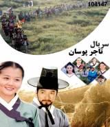 سریال تاجر پوسان - دوبله فارسی