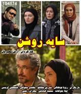 سریال ایرانی سایه روشن