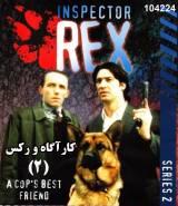سریال کارآگاه و رکـس (2) - دوبله فارسی