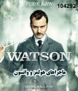 سریال هولمز و واتسون