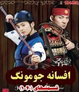 سریال افسانه جومونگ (قسمتهای 1-40) - دوبله شده صداوسیما