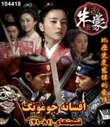 سریال افسانه جومونگ (قسمتهای81-41) - دوبله شده صداوسیما