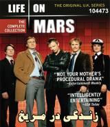 سریال زندگی در مریخ - دوبله فارسی