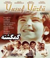 سریال ترکیه ای گمگشته (یوسف) - دوبله فارسی
