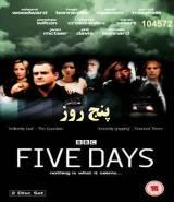 سریال پنج روز - دوبله فارسی