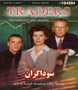 سریال سوداگران - دوبله فارسی