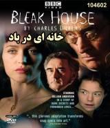 سریال خانه ای در باد (دوبله فارسی)