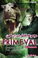 سریال دوران کهن (تمام فصلها) - دوبله فارسی