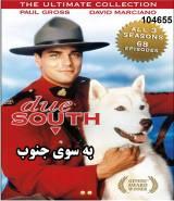 سریال بسوی جنوب (دوبله فارسی)